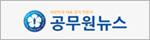 공무원뉴스
